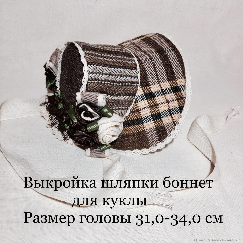 Выкройка шляпки боннет для куклы, Одежда для кукол, Смоленск,  Фото №1