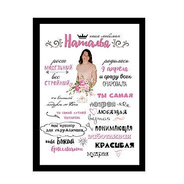 Дизайн и реклама ручной работы. Ярмарка Мастеров - ручная работа Поздравительный постер. Handmade.