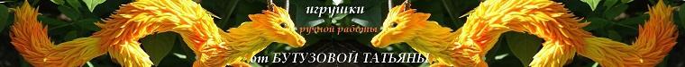 Татьяна Бутузова (YouD)