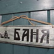 Для дома и интерьера ручной работы. Ярмарка Мастеров - ручная работа Табличка деревянная БАНЯ. Handmade.