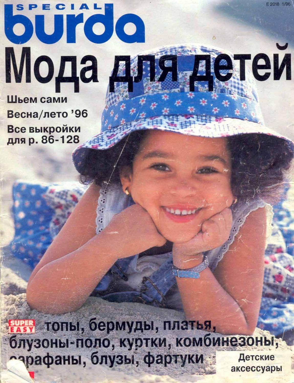 """РЕЗЕРВ Burda SPECIAL """"Мода для детей"""", Весна/Лето-96, Выкройки для шитья, Москва,  Фото №1"""