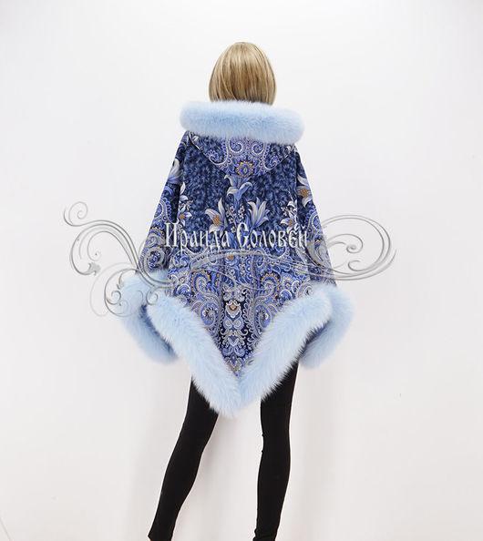 Авторское утепленное пончо с капюшоном из шерстяных павлопосадских платков (100% шерсть) с отделкой натуральным мехом финского песца нежно-голубого цвета