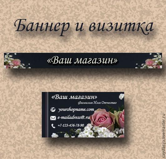 Баннеры для Магазинов мастеров ручной работы. Ярмарка Мастеров - ручная работа. Купить Баннер и визитка для сайта. Handmade. Бледно-розовый