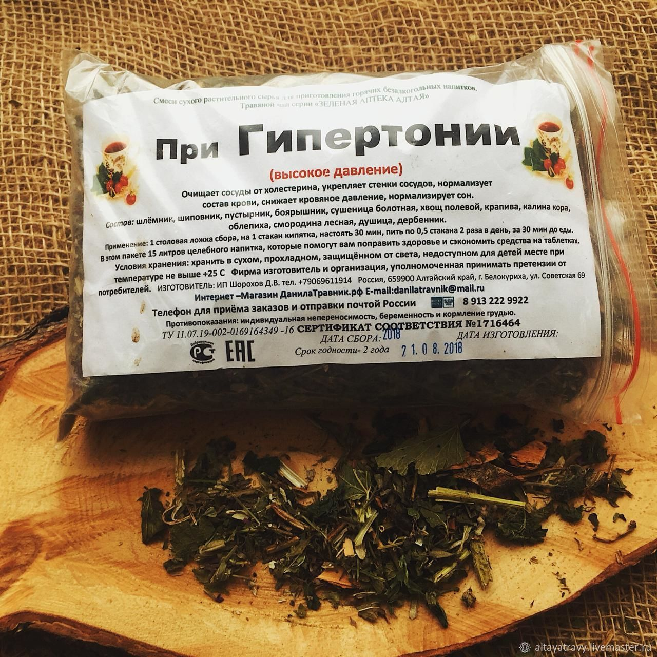 Collecting herbs for Hypertension, Grass, Kemerovo,  Фото №1