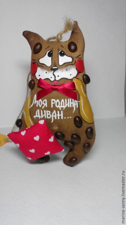 Ароматизированные куклы ручной работы. Ярмарка Мастеров - ручная работа. Купить Кофейный котофей(С подушечкой). Handmade. Коричневый, ароматизированная игрушка