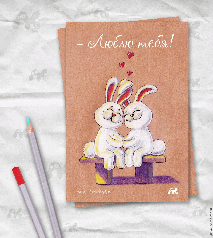 Красивую открытку с зайкой мужчине