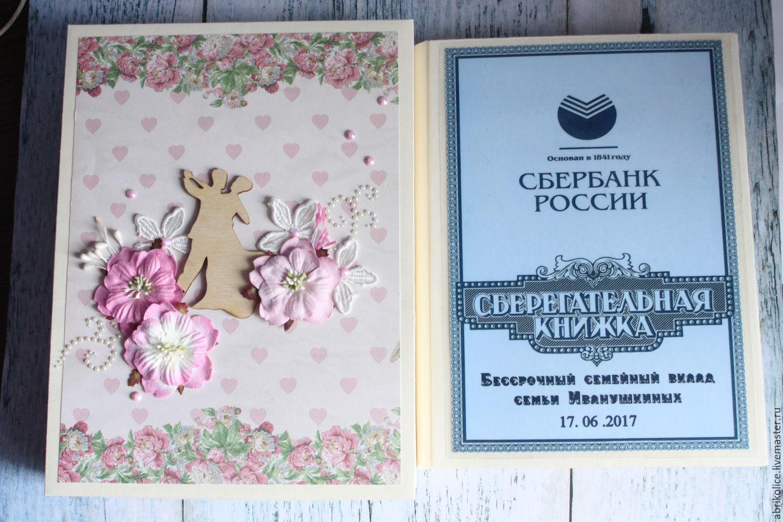 Надписями мужчине, картинки сберкнижки на свадьбу