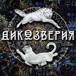 Лилия Дикозверия (dikozveriya) - Ярмарка Мастеров - ручная работа, handmade
