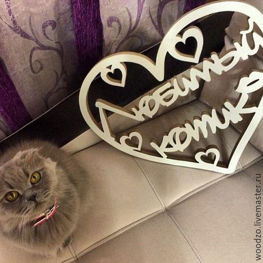 Подарки для влюбленных ручной работы. Ярмарка Мастеров - ручная работа. Купить Любимый котик. Handmade. Сердца, сердце в подарок