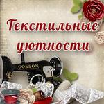 Текстильные уютности (tatty-cha) - Ярмарка Мастеров - ручная работа, handmade