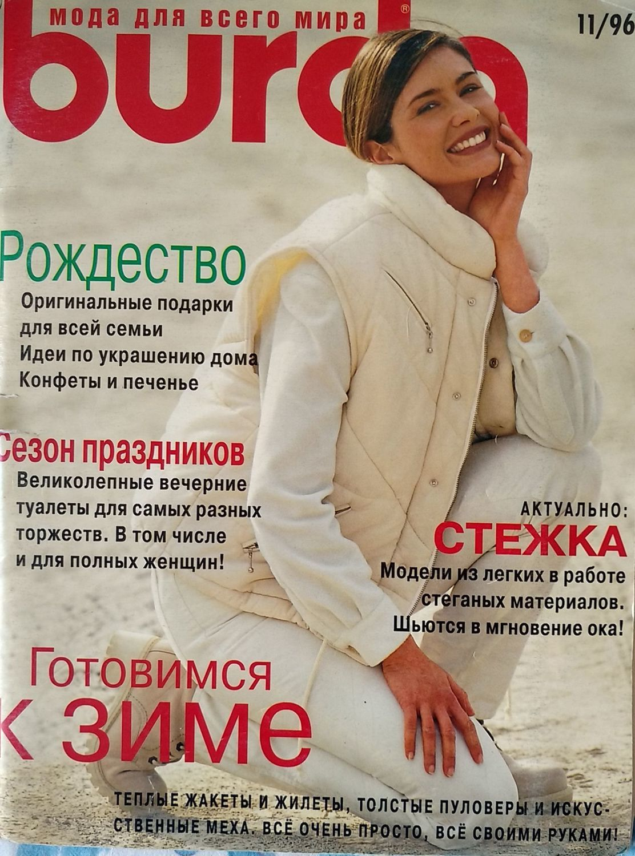 РЕЗЕРВ  Burda Moden № 11/1996, Выкройки для шитья, Москва,  Фото №1