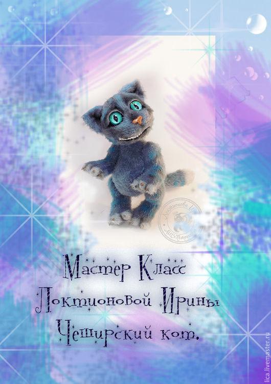 Обучающие материалы ручной работы. Ярмарка Мастеров - ручная работа. Купить Мастер класс чеширский кот пдф + 7видео уроков. Handmade.