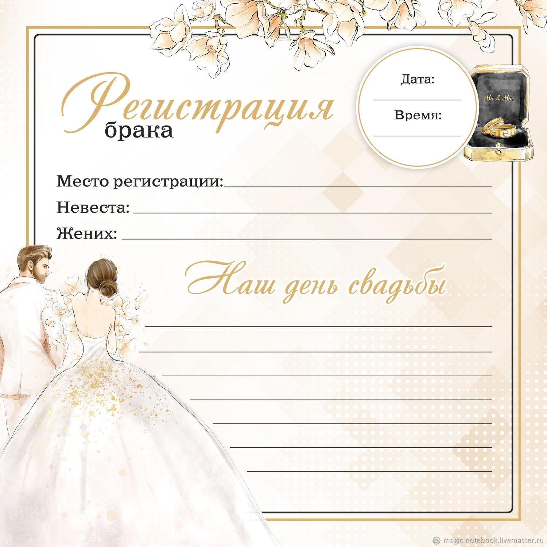 Картинки для книги пожеланий на свадьбу шаблон