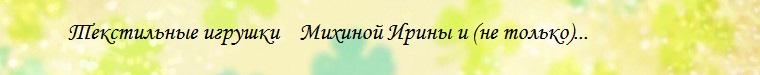 Ирина Михина