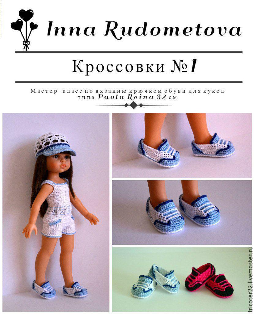 Вязаная обувь для кукол схемы