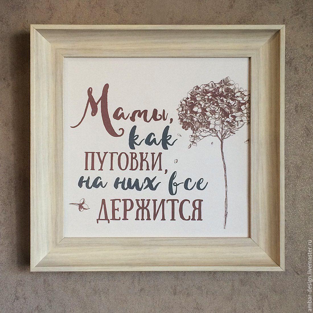 Сонник, открытки мамы они как пуговки на них все держится