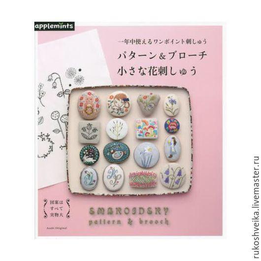 Обучающие материалы ручной работы. Ярмарка Мастеров - ручная работа. Купить Японская книга по мини-вышивке. Handmade. Комбинированный