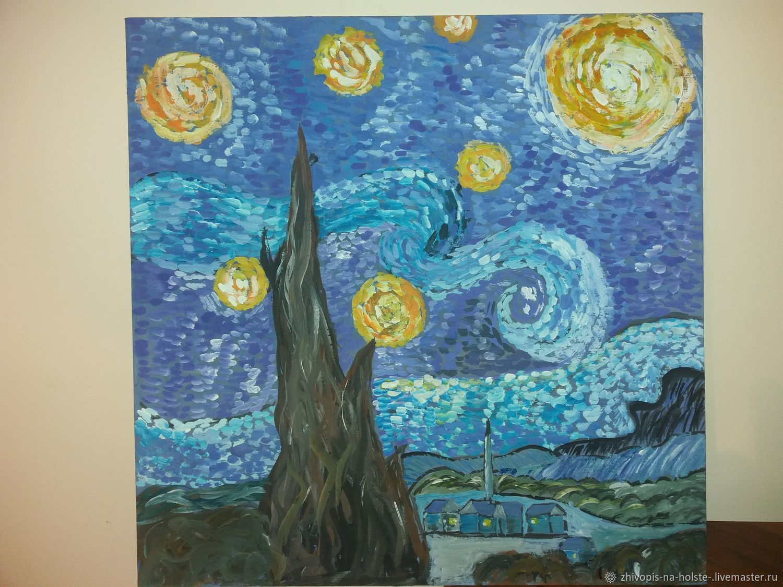 Винсент Ван Гог Звездное небо, Картины, Черкесск,  Фото №1