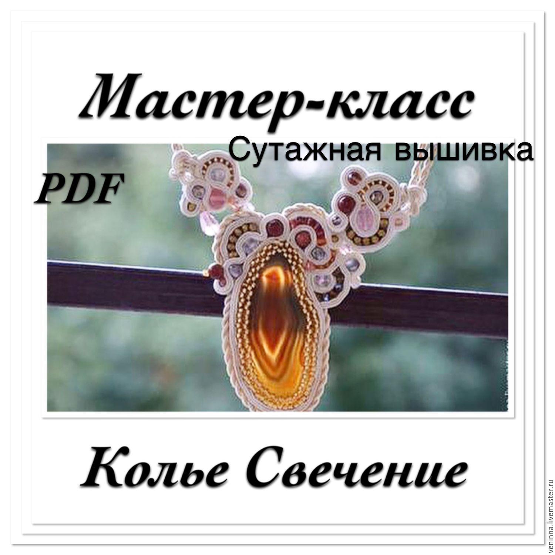 Soutache technique! Master class PDF 'Glow', Courses and workshops, Moscow,  Фото №1