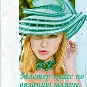 """Аксессуары ручной работы. Ярмарка Мастеров - ручная работа Мастер-класс по вязанию шляпы """"Бирюза"""". Handmade."""