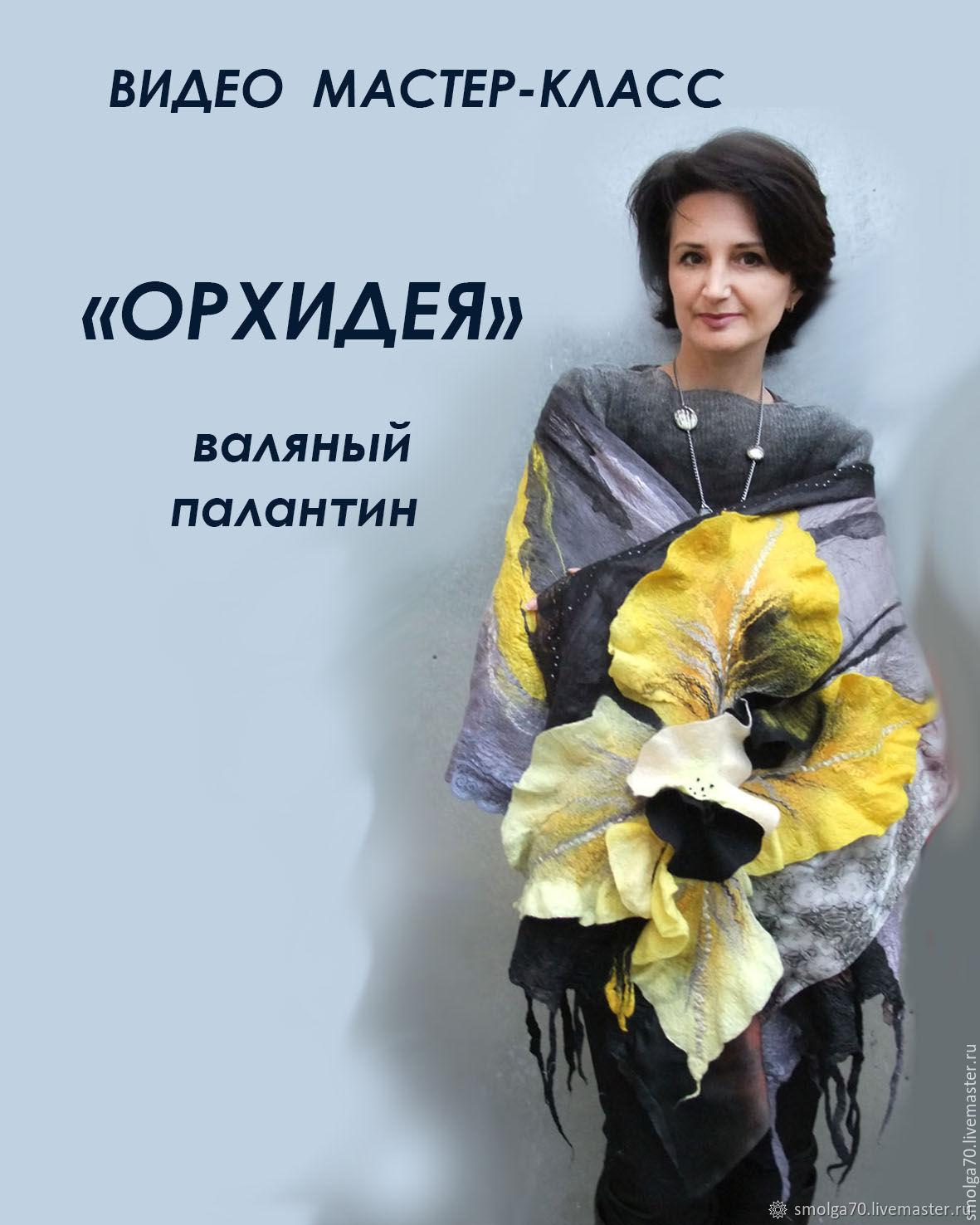 """Видео мк валяный палантин """"Орхидея"""", Войлок, Севастополь,  Фото №1"""