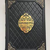 Сувениры и подарки handmade. Livemaster - original item Narodnaya Rus (leather gift book). Handmade.