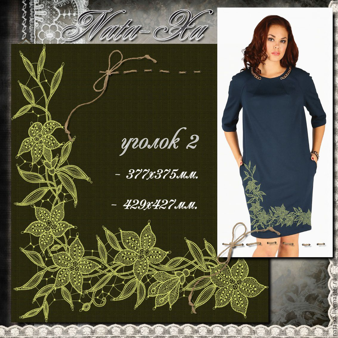 Design for machine embroidery. Lilies in lace. Area 2, Lace, Solikamsk,  Фото №1