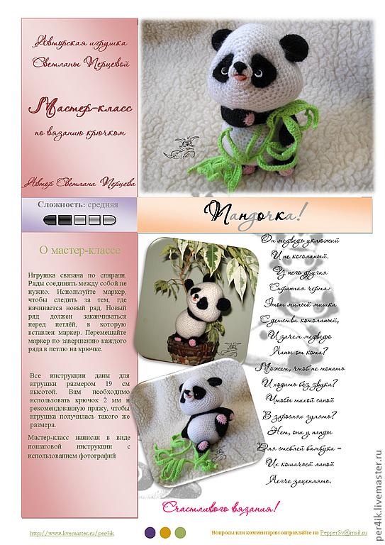 схемы и описание вязания крючком малышарика пандочки