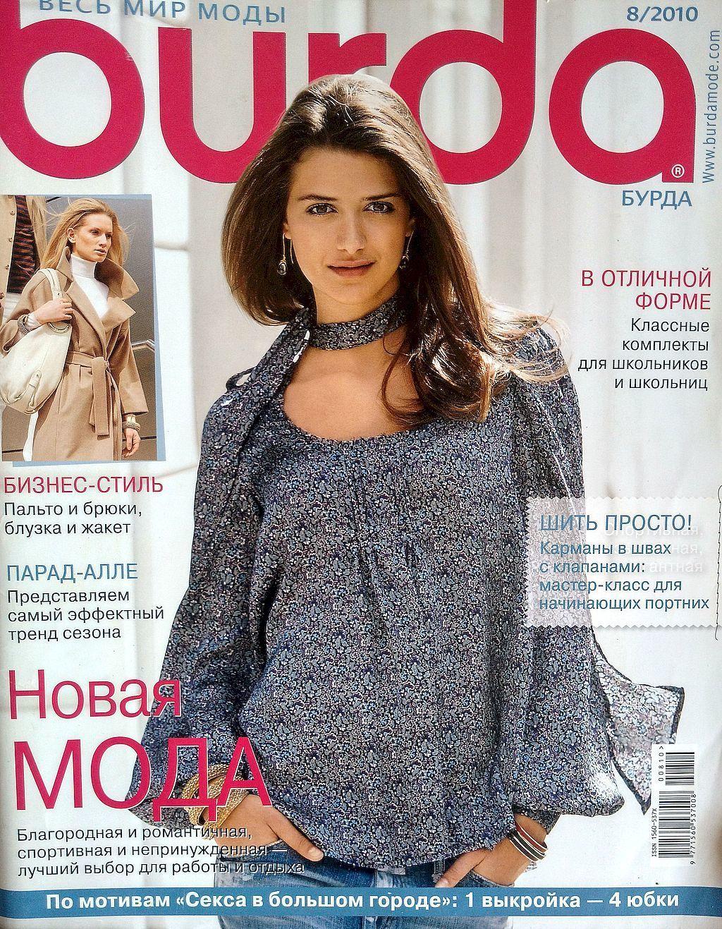 Журнал Burda Moden №  8/2010, Выкройки для шитья, Москва,  Фото №1