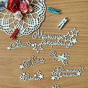 Вырубки для скрапбукинга ручной работы. Ярмарка Мастеров - ручная работа Набор чипбордов Мамины сокровища в звёздах. Handmade.