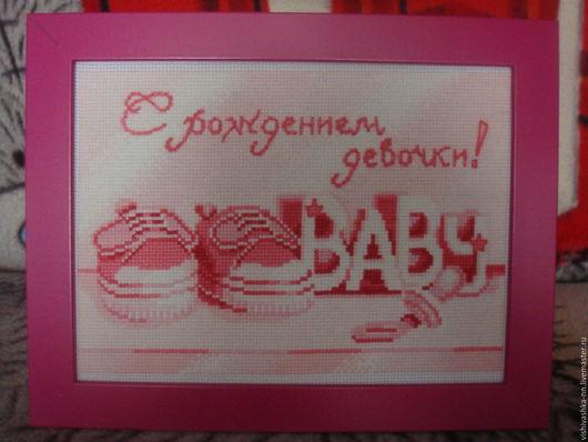 """Подарки для новорожденных, ручной работы. Ярмарка Мастеров - ручная работа. Купить Вышивка крестом """"С рождением девочки!"""". Handmade. Розовый"""