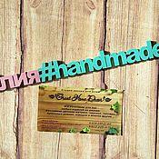 Визитки ручной работы. Ярмарка Мастеров - ручная работа Хэштеги любого размера, деревянные визитки, слова, надпись. Handmade.