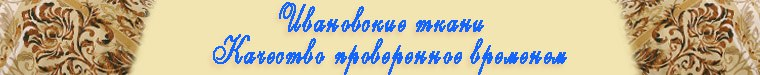 Ивановские ткани Анна  (ivanovo-tkani)