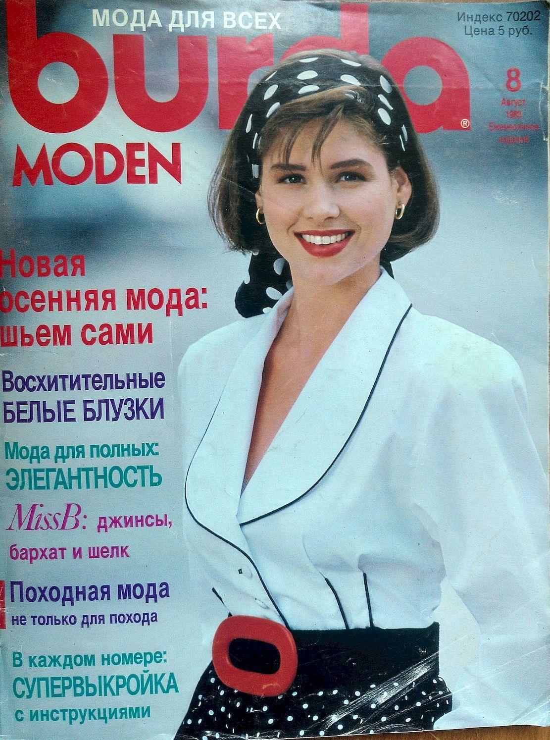 Burda Moden № 8/1989 журнал, Выкройки для шитья, Москва,  Фото №1