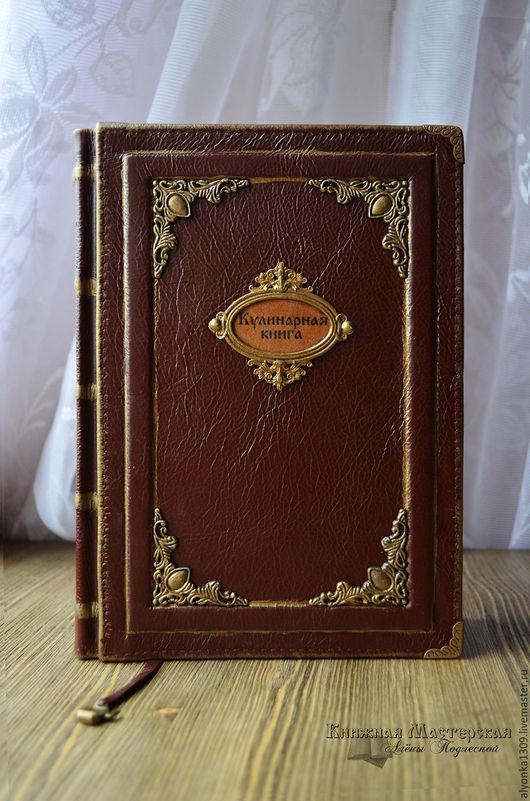 """Кулинарные книги ручной работы. Ярмарка Мастеров - ручная работа. Купить Кулинарная книга """"Старинная"""" с рельефом на обложке. Handmade. Коричневый"""