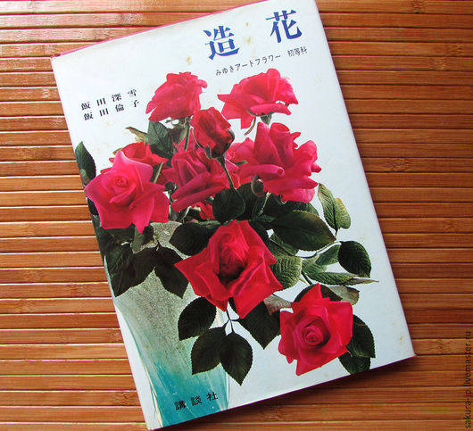 Японская книга Миюки Иида. Искусственные цветы. Начальная школа `САКУРА` - материалы для цветоделия.