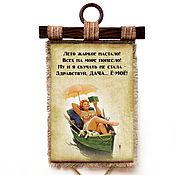 """Изделия ручной работы. Ярмарка Мастеров - ручная работа Универсальный свиток """" Лето жаркое настало"""". Handmade."""