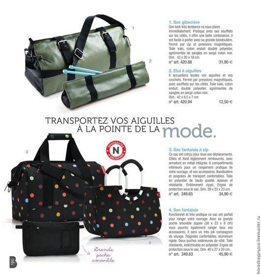 Текстильная сумка для рукоделия  на молнии (см.цифру 1), текстильная сумка для спиц (см.цифру 2),  текстильная сумка для рукоделия с твердыми ручками (см.цифру 4).