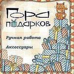 Елена Κомиссарова (gorapodarkovnsk) - Ярмарка Мастеров - ручная работа, handmade