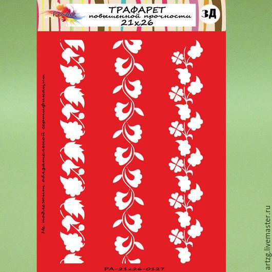 Декупаж и роспись ручной работы. Ярмарка Мастеров - ручная работа. Купить ТРАФАРЕТ 21х26-0127. Handmade. Комбинированный, трафарет