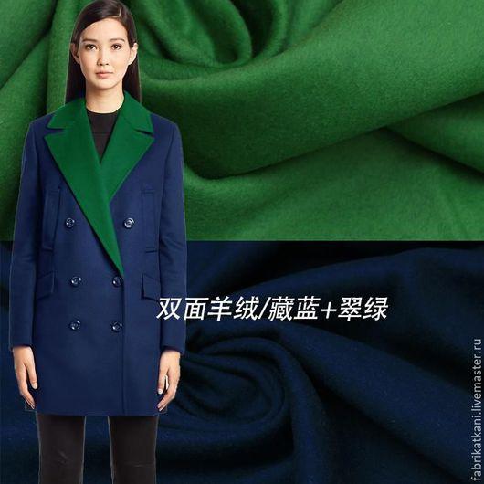 Кашемир 20%, шерсть - 70%, вискоза -10% Имеются и некоторые другие сочетания цветов ткани.