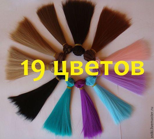 Куклы и игрушки ручной работы. Ярмарка Мастеров - ручная работа. Купить Волосы прямые 15см 23 цвета. Handmade. Разноцветный