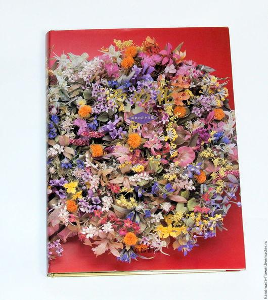 Бесконечное очарование  цветов/Сто цветов из Манъёсю Автор- Саёко Ясуда Издание – 1996 Формат 295*210 мм.