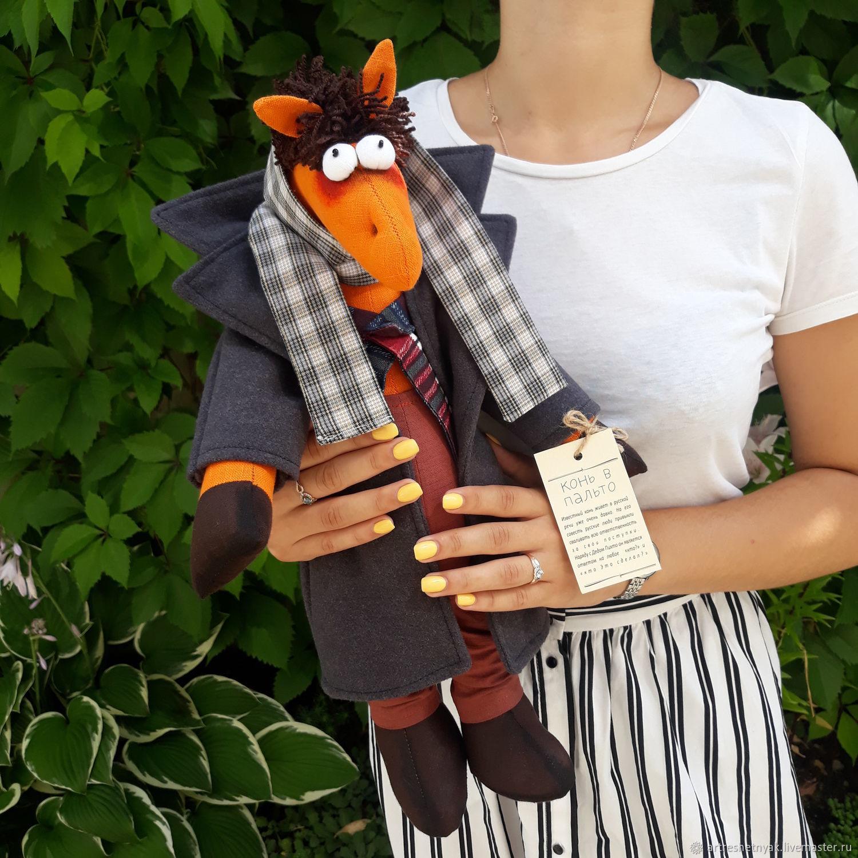 Конь в пальто, Мягкие игрушки, Кострома,  Фото №1
