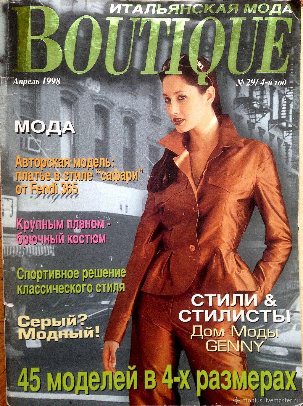BOUTIQUE, Апрель 1998, Аксессуары для кукол и игрушек, Москва,  Фото №1