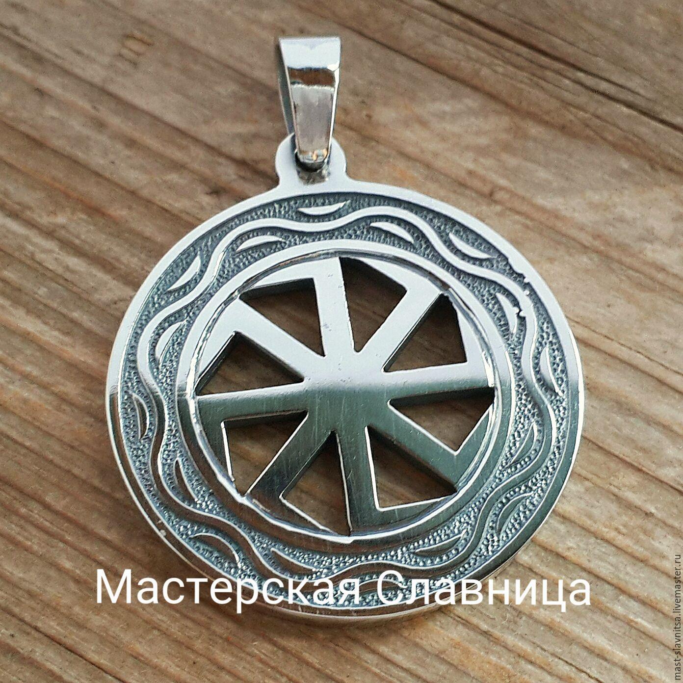 Славянский Коловрат из серебра, Подвески, Пятигорск, Фото №1