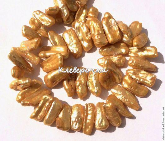 Жемчуг натуральный 14 - 20,5 золотой бива. Жемчуг с великолепным блеском и переливами. Жемчуг  для украшений и бижутерии  ручной работы. Handmade.
