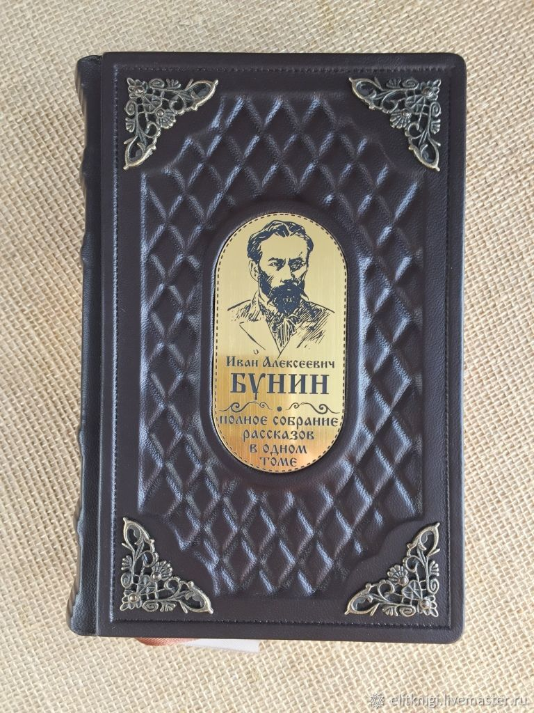 IVAN BUNIN: The complete collection of short stories in one volume leather bound, Name souvenirs, Moscow,  Фото №1