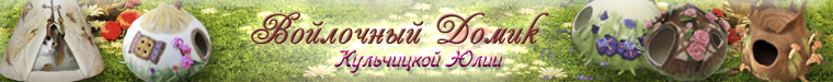Кульчицкая Юлия Шерстюля