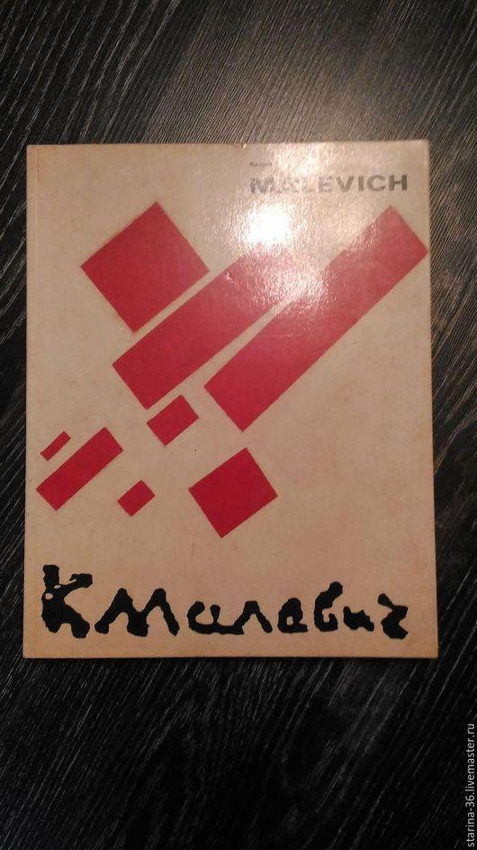 Винтажные книги, журналы. Ярмарка Мастеров - ручная работа. Купить к. малевич альбом. Handmade. Комбинированный